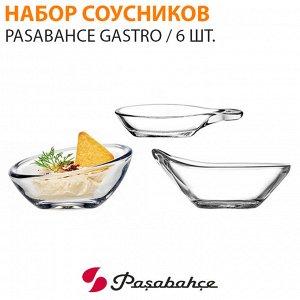 Набор соусников Pasabahce Gastro / 6 шт.