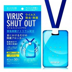 Блокатор вирусов на 30 дней