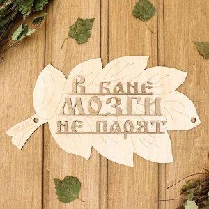 """Табличка для бани """"В бане мозги не парят"""" в виде веника  30х17см МИКС"""