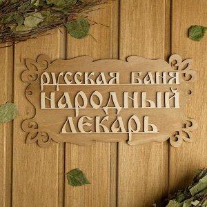 """Табличка для бани """"Русская баня - народный лекарь"""" 30х17см"""