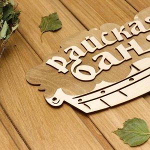 """Табличка 2-слойная """"Райская баня (тазик)"""", 30х17,5см"""