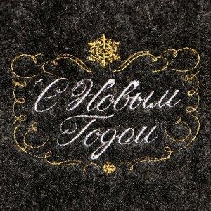 """Набор """"С Новым годом"""" шапка, коврик, рукавица"""