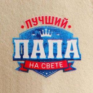 """Шапка для бани """"Классическая"""" с шелкографией """"Лучший папа"""""""
