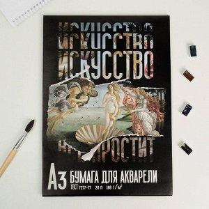 Бумага для акварели А3, 20 л., 190 г/м «Рождение Венеры»