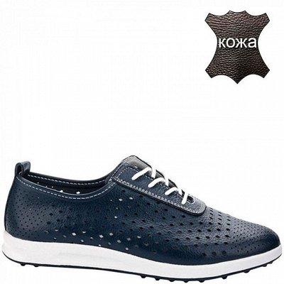Триопт- обувь для всей семьи  — Обувь женская. Закрытые туфли — Для женщин