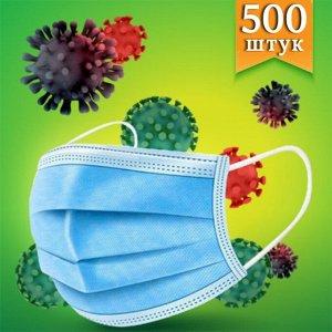 Маски защитные 500шт (10 упаковок)