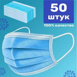 Маски защитные 50шт (1 упаковка)