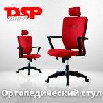 Стул ортопедический красный DSP 2922K