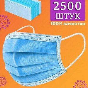 Маски защитные 2500шт (40 упаковок = 1 короб)
