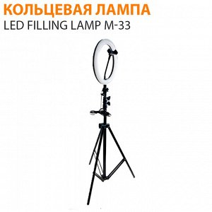 Кольцевая лампа LED Filling Lamp M-33 / 33 см