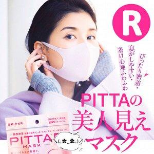 Arax / PITTA 3 Маски 3шт Regular Pastel   Маска защитная и экраны от 199р (^‿^✿). Бахилы и маски