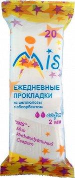 """Ежедневные прокладки """"MIS"""" Софт из целлюлозы с абсорбентом 2 капли (155мм)"""