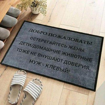 Этажерки для обуви* Все для хранения и уюта в Вашем доме! — Придверные коврики — Коврики