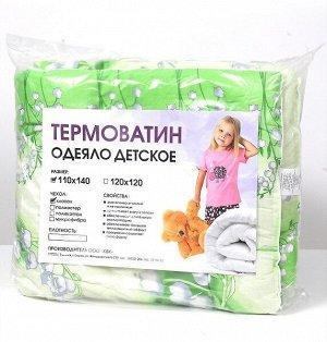 Одеяло 110*140 термоватин 150