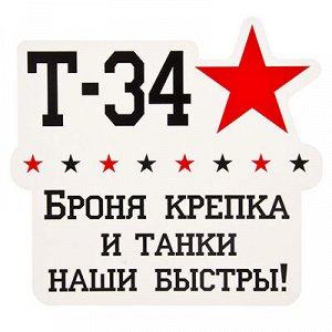 """NEW GALAXY Наклейка для автомобиля 23,6х23,2см, """"Т-34"""""""