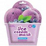 Funny Organix  Охлаждающая тканевая маска-мороженое для лица BLUEBERRY PIE 'Прохладный релакс'  22 г
