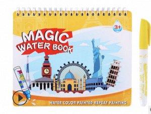 Раскраска магия воды