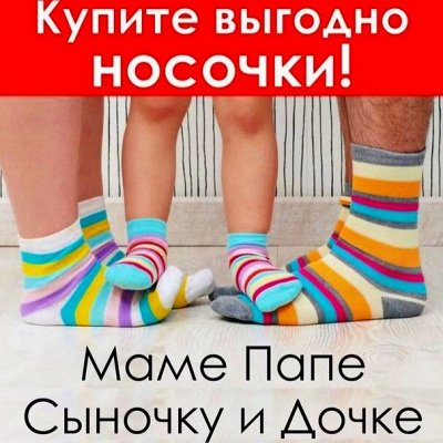 Ликвидация! 💥 Товары для дома - Молниеносная раздача!  — Любимыеи носочки для всей семьи — Носки