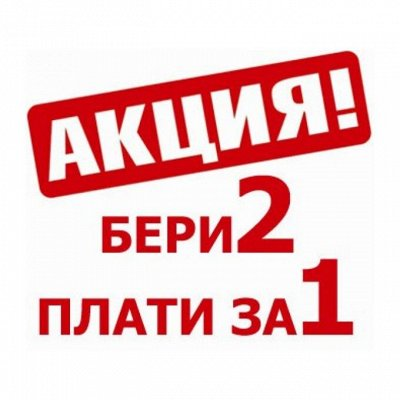 Alberto Poiatti-Италия на Вашем столе! Акция 1+1! Скидки 40% — АКЦИЯ 1+1!!! — Бакалея