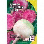 Дайкон Розовый Блеск 2г