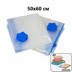 Вакуумный пакет с клапаном 50*60 см (1 шт.)
