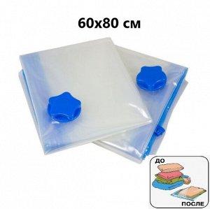 Вакуумный пакет с клапаном 60*80 см (1 шт.)