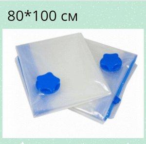 Вакуумный пакет с клапаном 80*100 см (1 шт.)