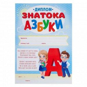 "Диплом ""Знатока Азбуки"""
