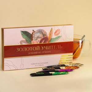 Коллекция чёрного и зелёного чая в стиках «Золотой учитель»: мята, цитрус, жасмин, бергамот, 2 г. х 24 шт.