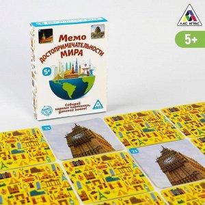 Настольная игра «Мемо Достопримечательности мира», 50 карточек