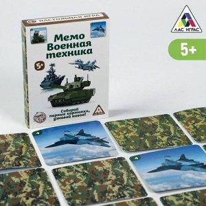Настольная игра «Мемо Военная техника», 50 карточек