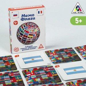 Настольная игра «Мемо Флаги», 50 карточек
