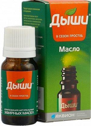 Дыши® масло, косметическое средство, 10 мл, флакон с капельницей