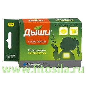 Дыши® пластырь-ингалятор медицинский, 5 штук - 5 см х 6 см