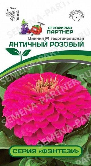 Семена ЦИННИЯ F1 АНТИЧНЫЙ РОЗОВЫЙ ^(4ШТ) 2-НОЙ ПАК