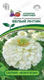 Семена ЦИННИЯ F1 БЕЛЫЙ АНТИК ^(4ШТ) 2-НОЙ ПАК