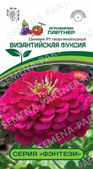 Семена ЦИННИЯ F1 ВИЗАНТИЙСКАЯ ФУКСИЯ ^(4ШТ) 2-НОЙ ПАК