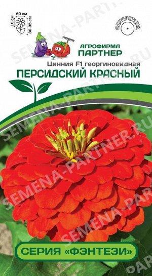 Семена ЦИННИЯ F1 ПЕРСИДСКИЙ КРАСНЫЙ ^(4ШТ) 2-НОЙ ПАК