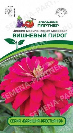 Семена ЦИННИЯ ВИШНЕВЫЙ ПИРОГ ^(5ШТ) 2-НОЙ ПАК