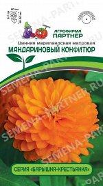 Семена ЦИННИЯ МАНДАРИНОВЫЙ КОНФИТЮР ^(5ШТ) 2-НОЙ ПАК