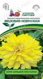 Семена ЦИННИЯ МЕДОВАЯ КОВРИЖКА ^(5ШТ) 2-НОЙ ПАК