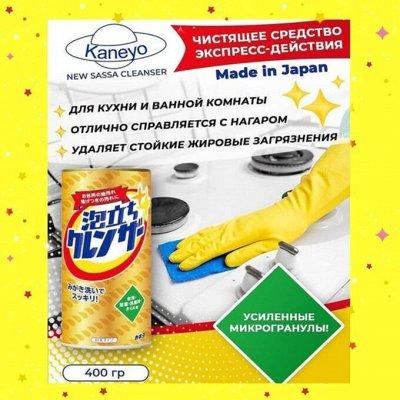 Экспресс ! Любимая Япония, Корея, Тайланд❤ Все в наличии ❤ — Чистящие средства для дома — Чистящие средства