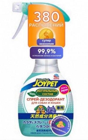 Дезодорант натуральный для устранения неприятных запахов собак и кошек 270мл