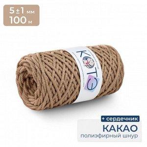 КОТЭ / Полиэфирный шнур / C сердечником / 5 мм / 100 м / Какао