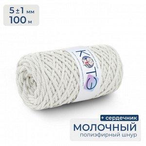 КОТЭ / Полиэфирный шнур / C сердечником / 5 мм / 100 м / Молочный