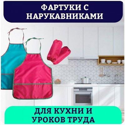 Быстро и выгодно! Полезные гаджеты для взрослых и детей — Фартуки с нарукавниками для кухни и уроков труда