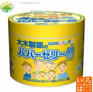 Papa Jelly Японские витамины для детей со вкусом лимона 120шт (ЖЕЛТАЯ)