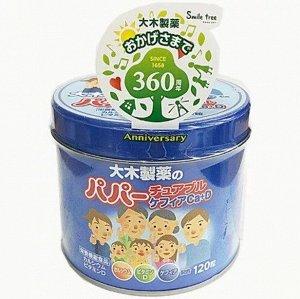 Детские витамины Ohkiseiyaku Papa Jelly Кальций, витамин D и лактобактерии на 30 дней в железной банке, 120 шт (СИНЯЯ)
