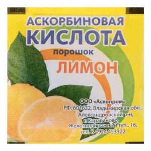 Аскорбиновая кислота порошок со вкусом лимона, 2,5 гр