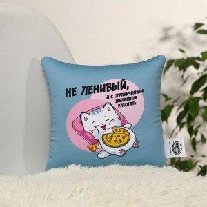 Подушка-антистресс «Не ленивый», 20х20 см